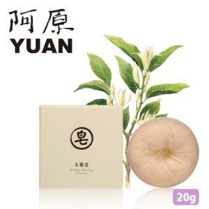 YUAN SOAP ユアンソープ 玉蘭(ぎょくらん)洗顔ソープ お試し20g (阿原 洗顔 石けん 無添加 手作り 台湾)|cufflink
