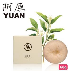 YUAN SOAP ユアンソープ 玉蘭(ぎょくらん)洗顔ソープ 60g (阿原 洗顔 石けん 無添加 手作り 台湾)|cufflink