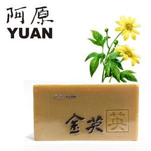 YUAN SOAP ユアンソープ 金英(きんえい)ソープ 100g (阿原 石鹸 石けん 無添加 手作り 台湾)|cufflink