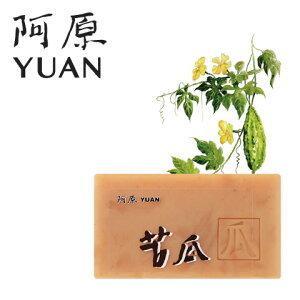 YUAN SOAP ユアンソープ 苦瓜(にがうり)ソープ 100g (阿原 石鹸 石けん 無添加 手作り 台湾)|cufflink