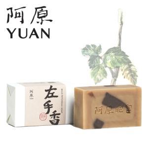 YUAN SOAP ユアンソープ パチョリソープ 100g (阿原 石鹸 石けん 無添加 手作り 台湾)|cufflink