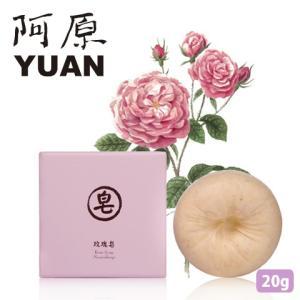YUAN SOAP ユアンソープ ローズ洗顔ソープ お試し20g (阿原 洗顔 石けん 無添加 手作り 台湾)|cufflink