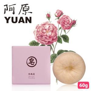 YUAN SOAP ユアンソープ ローズ洗顔ソープ 60g (阿原 洗顔 石けん 無添加 手作り 台湾)|cufflink