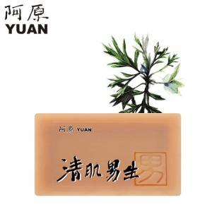 YUAN ユアン 清肌(サラリ)男性用ソープ100g (阿原 ユアンソープ 石鹸 石けん 無添加 手作り 台湾)|cufflink