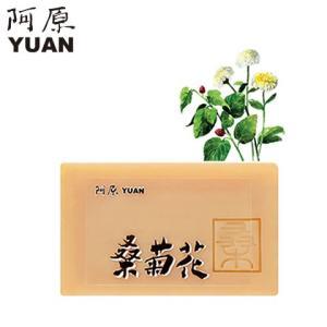 YUAN ユアン 桑菊花(ソウキッカ)ソープ 100g (阿原 ユアンソープ 石鹸 石けん 無添加 手作り 台湾)|cufflink