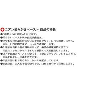 【ポイント7倍】 YUAN SOAP ユアンソープ コシロノセンダングサ歯みがきペースト(リフレッシュ) 75g (阿原 歯磨き粉 歯みがき粉 ハミガキ粉)|cufflink|03