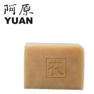 阿原/YUAN(ユアン) 洗濯用石けん 衣肥〓 (無添加 手作り 洗濯石けん)|cufflink