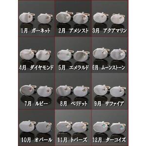 カフス 選べる12石 誕生石カフスボタン(カフリンクス)|cuffs-kobo|02
