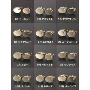 カフス 選べる12石 誕生石カフスボタン(カフリンクス)|cuffs-kobo|04