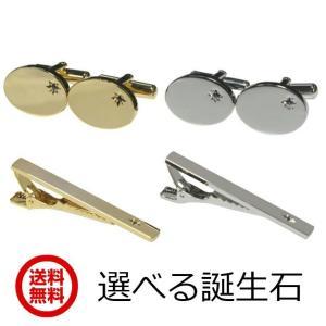 選べる12石 誕生石カフス ネクタイピンンセット cuffs-kobo