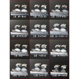 選べる12石 誕生石カフス ネクタイピンンセット cuffs-kobo 02