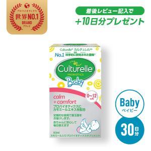 【国内正規品】 カルチュレル ベイビー カーム+コンフォート 0~12ヵ月 8.5ml LGG乳酸菌