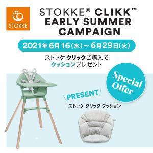 【期間限定!!】ストッケ クリック アーリーサマー キャンペーン ベビーチェア ハイチェア STOKKE 正規販売店 Clikk cunabebe