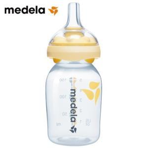 母乳搾乳器 搾乳機 授乳 メデラ カーム 150ml 母乳ボトル付 哺乳瓶 乳首 さく乳機|cunabebe