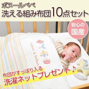 ベビー布団セット 日本製 ボヌールベベ 洗える組ふとん 10点セット 標準サイズ|cunabebe