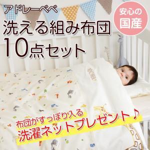 ベビー布団セット 日本製 アドレーベベ 洗える組ふとん 10点セット 標準サイズ|cunabebe