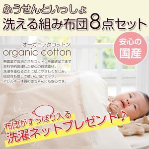 ベビー布団セット 日本製 ふうせんといっしょ 洗える組ふとん 8点セット 標準サイズ|cunabebe