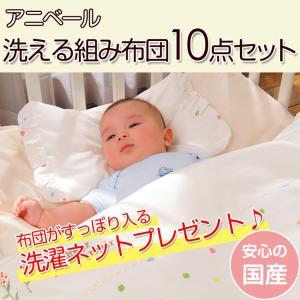 ベビー布団セット 日本製 アニベール 洗える組ふとん 10点セット 標準サイズ|cunabebe