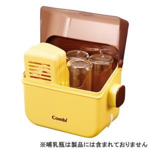 コンビ 哺乳瓶 除菌ケース 除菌じょーずα カスタード(Combi)|cunabebe