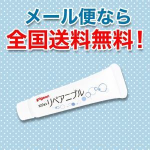 ピジョン リペアニプル(10g) 乳首ケア 乳首クリーム 乳頭保護|cunabebe