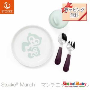 食器セット ベビー食器 ストッケ マンチ エッセンシャル 離乳食 トレーニングマグ スプーン フォーク|cunabebe