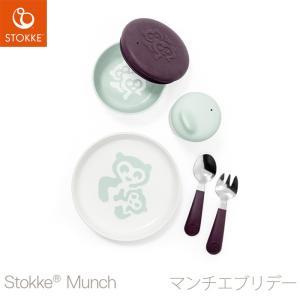 食器セット ベビー食器 ストッケ マンチ エブリデー 離乳食 トレーニングマグ スプーン フォーク|cunabebe