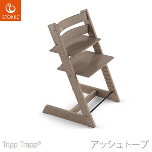 ストッケ トリップトラップ チェア アッシュトープ ベビーチェア ハイチェア 椅子 STOKKE 正規販売店|cunabebe