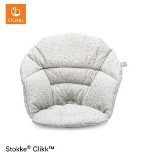 ストッケ クリック クッション グレースプリンクル STOKKE 正規販売店 cunabebe