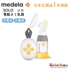 ★あすつく★母乳搾乳器 搾乳機 授乳 メデラ スイング 電動 さく乳器 カーム付 哺乳瓶 さく乳機|cunabebe