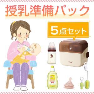 授乳準備パック(6点セット)コンビ Combi 哺乳瓶消毒ケース 電子レンジ おしゃぶり 哺乳びん洗浄ブラシ 哺乳瓶洗剤|cunabebe