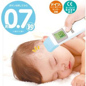 ベビー 体温計 エジソンの体温計Pro 早い 非接触 赤ちゃん 子供|cunabebe