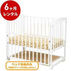 ベビーベッド レンタル6ヶ月:すやすやホワイト120(マット別)  ハイタイプ 日本製 早トクぷらす30対象商品 cunabebe
