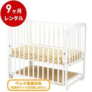 ベビーベッド レンタル9ヶ月:すやすやホワイト120(マット別)  ハイタイプ 日本製 早トクぷらす30対象商品 cunabebe