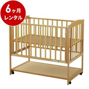 ベビーベッド レンタル6ヶ月:すやすやナチュラル120(マット別)  ハイタイプ 日本製 早トクぷらす30対象商品 cunabebe