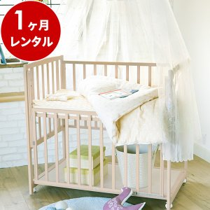 ベビーベッド 新品レンタル1ヶ月:らくらくダブルドアー90 超小型 シアーミスト(マット別) 日本製|cunabebe