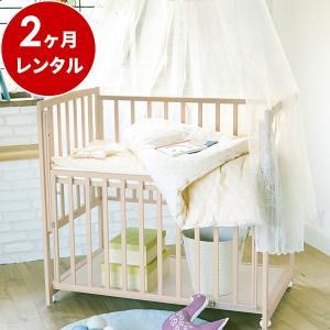 ベビーベッド 新品レンタル2ヶ月:らくらくダブルドアー90 超小型 シアーミスト(マット別) 日本製|cunabebe