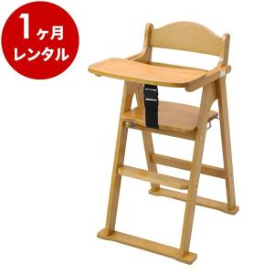 ベビーチェア レンタル1ヶ月:ハイタイプ テーブル付 木製 ハイチェア 折りたたみ|cunabebe