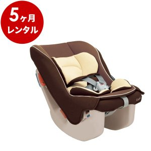 チャイルドシート 新生児 レンタル5ヶ月:コンビ コッコロEG マロン|cunabebe