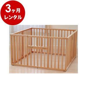 ベビーサークル レンタル3ヶ月:木製 折りたたみサークル大型 日本製 ヤマサキ|cunabebe