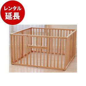 レンタル延長:木製折りたたみサークル大型 日本製(ヤマサキ)ベビーサークル