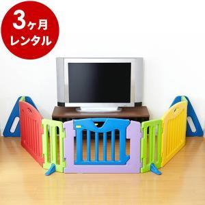 ベビーゲート 置くだけ ワイド レンタル3ヶ月:日本育児 キッズパーテーション ベビーフェンス