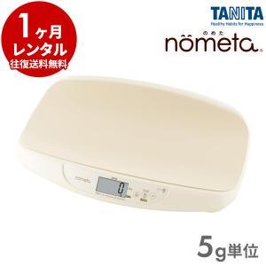 ベビースケール レンタル1ヶ月:タニタ BB-105 nometa 授乳量機能付ベビースケール 5g|cunabebe