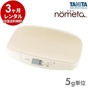 ベビースケール レンタル3ヶ月:タニタ BB-105 nometa 授乳量機能付ベビースケール 5g|cunabebe