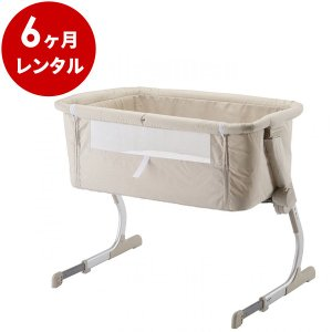 ベビーベッド レンタル6ヶ月:ベッドサイドベッド Soine(ソイネ)ベージュ 添い寝 ベッド|cunabebe