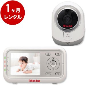 ベビーモニター 新品レンタル1ヶ月:日本育児 デジタルカラー スマートビデオモニター3|cunabebe