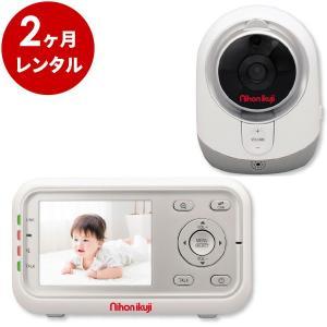 ベビーモニター 新品レンタル2ヶ月:日本育児 デジタルカラー スマートビデオモニター3|cunabebe
