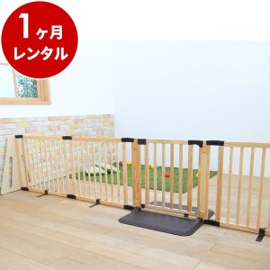 ベビーゲート 置くだけ ワイド 新品レンタル1ヶ月:木製パーテーション FLEX300 ナチュラル 日本育児|cunabebe
