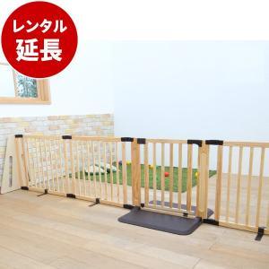 レンタル延長:木製パーテーション FLEX400 ナチュラル(日本育児)自立式 ベビーゲート 置くだ...