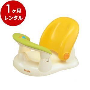 バスチェア レンタル1ヶ月:コンビ ベビーバスチェア お風呂 椅子|cunabebe
