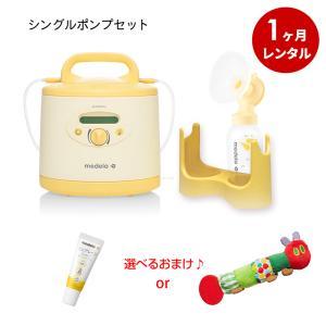 搾乳機 レンタル1ヶ月:メデラ シンフォニー 電動さく乳器 (レンタル) +シングルポンプセット(購入品) cunabebe